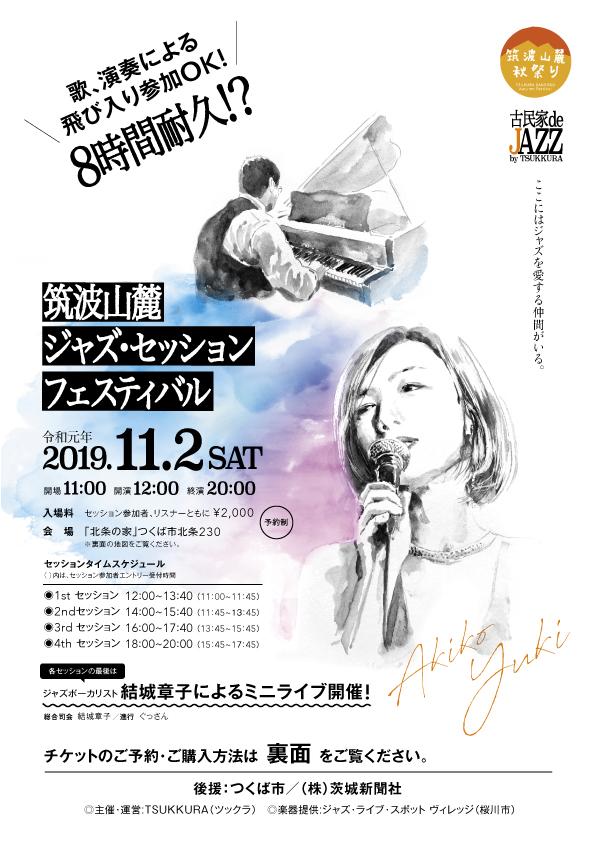 2019.11.2_筑波山麓ジャス・セッション・フェスティバル