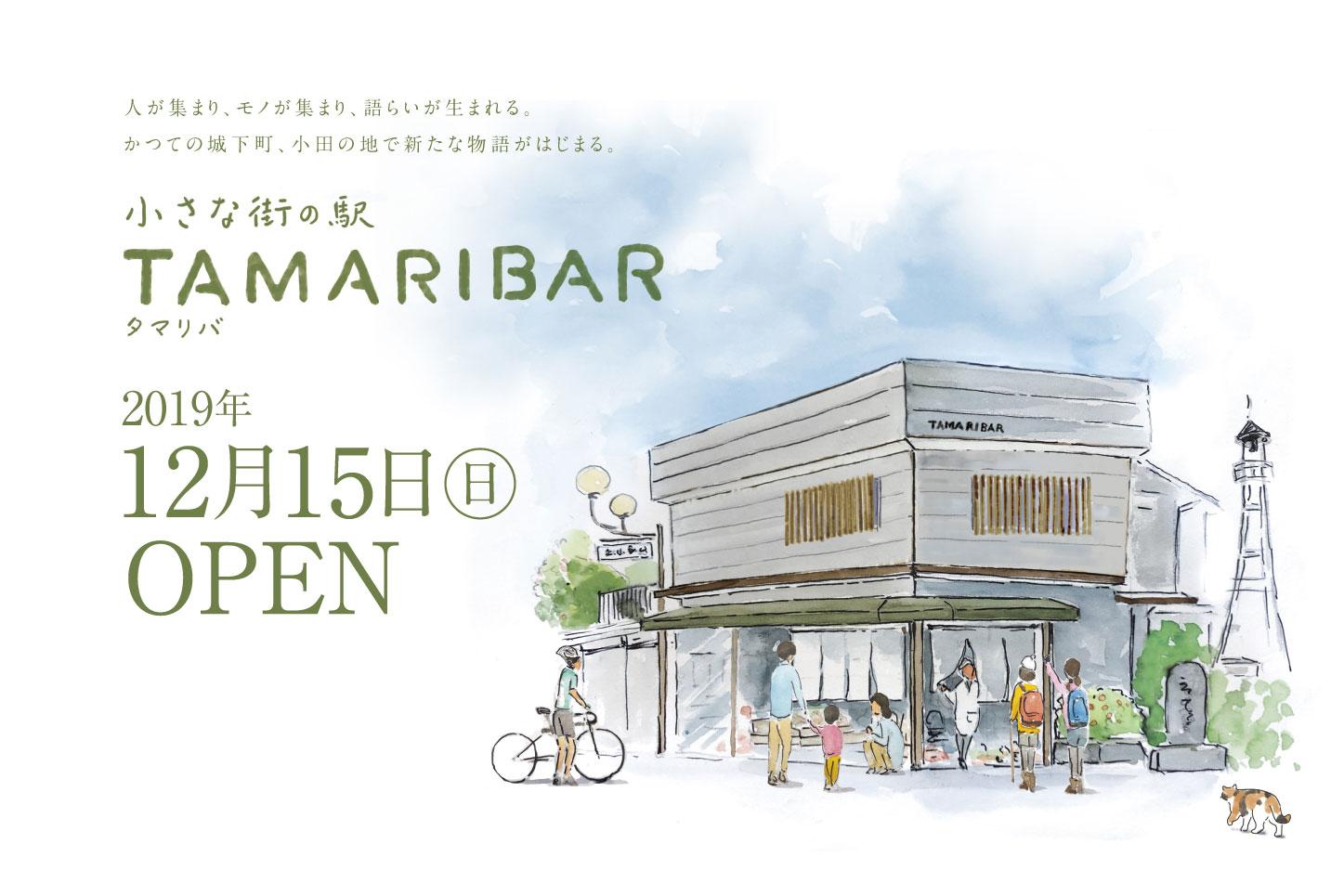 TAMARIBAR(タマリバ)2019.12.15OPEN