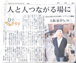 茨城新聞の記事掲載