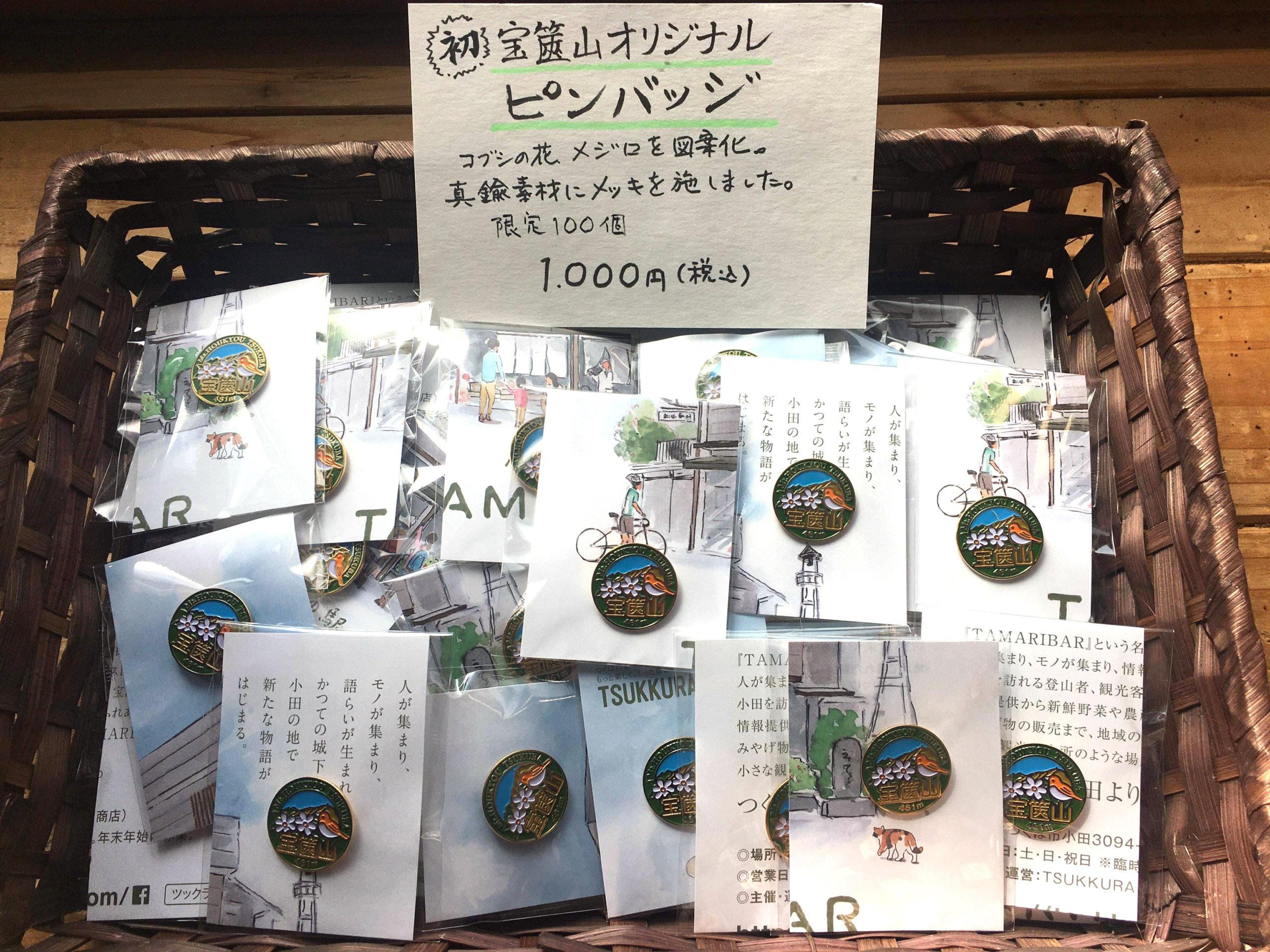 宝篋山オリジナルピンバッジ